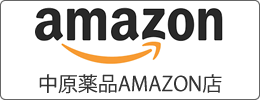 中原薬品AMAZON店