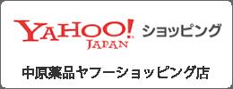 中原薬品YAHOOショッピング店
