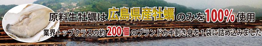広島県産牡蠣200個