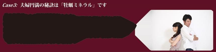 お悩みケース3