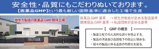 GMP取得工場で独歩力は作られております。