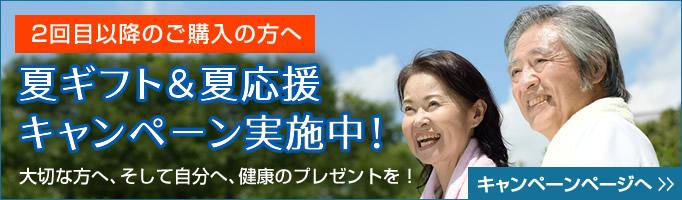 父の日・夏ギフトキャンペーン実施中!